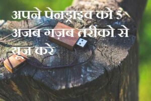 pendrive tips tricks hindi