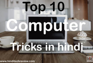 computer tricks in hindi