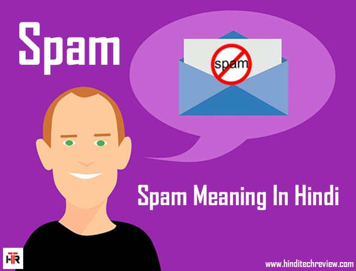 spam means in hindi