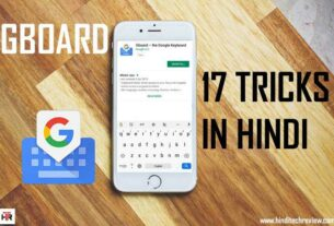 Gboard tricks in hindi