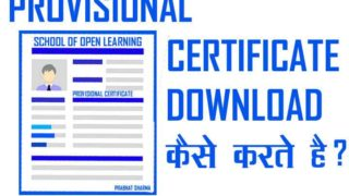 provisional certificate download