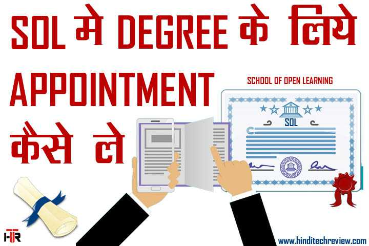 sol degree appointment