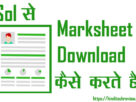 sol marksheet download